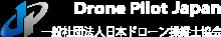一般社団法人日本ドローン操縦士協会